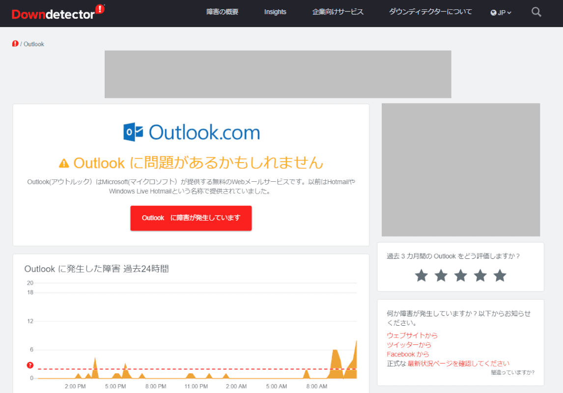 Downdetector(Outlook.com)