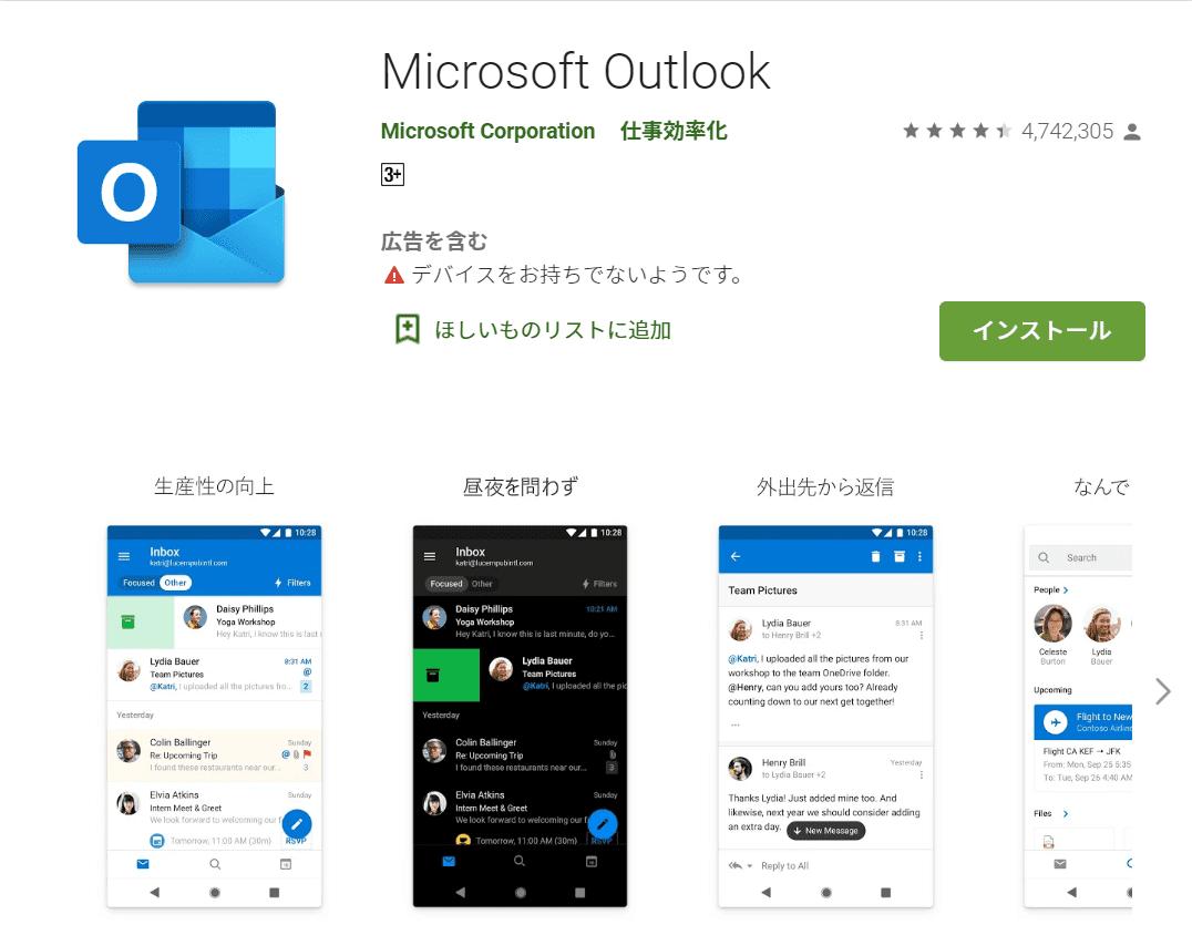 アンドロイド版Outlook