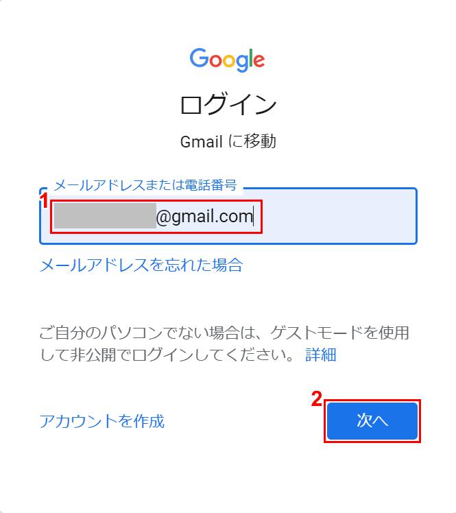 Gmailアドレスの入力