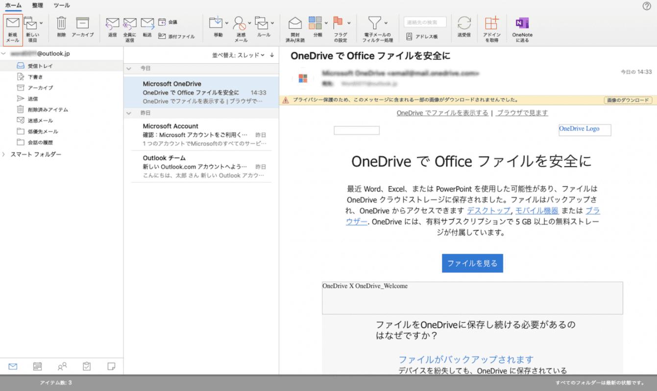 新規メールを作成する
