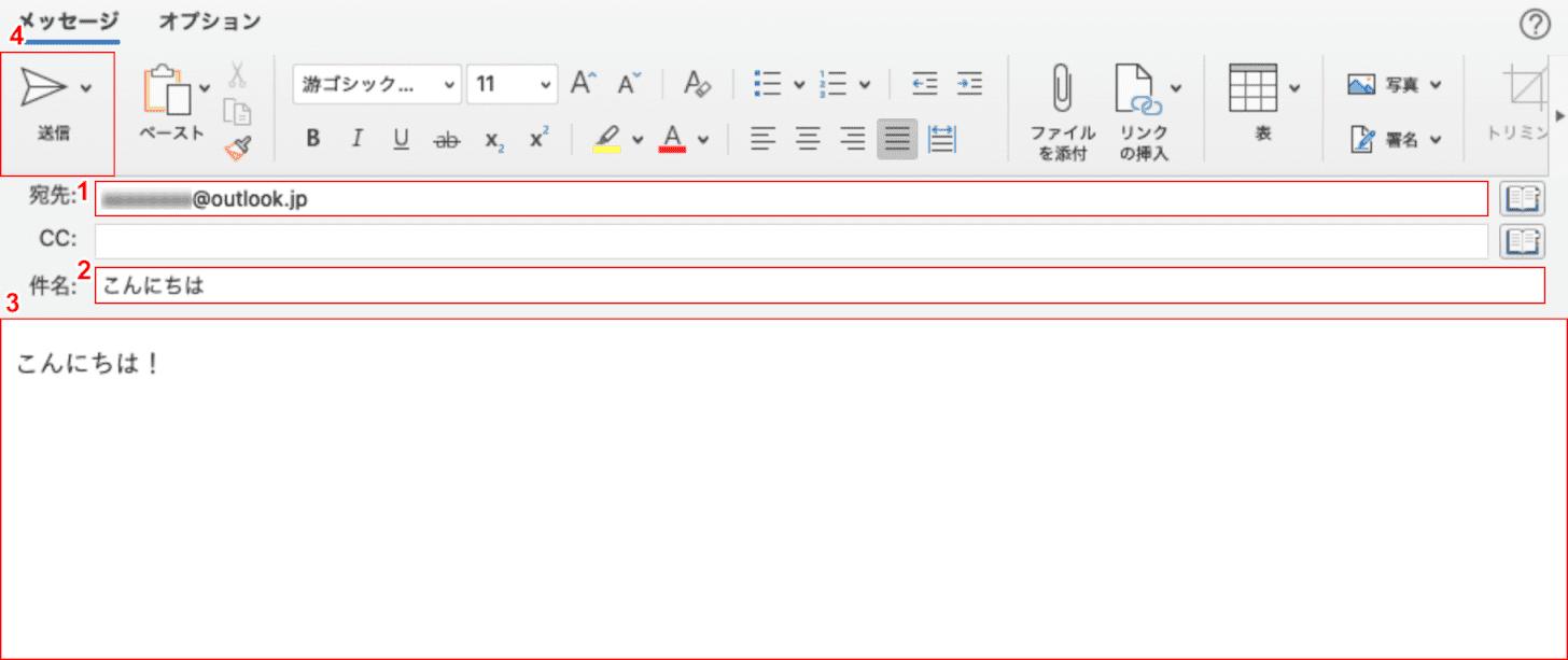メールを作る