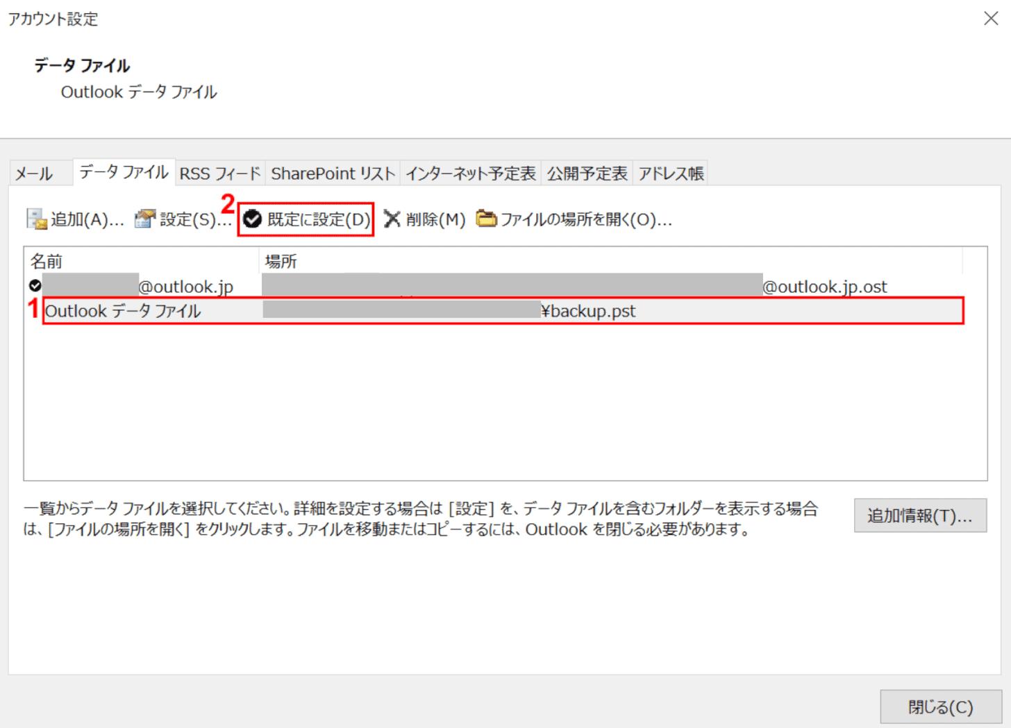 データファイルの選択
