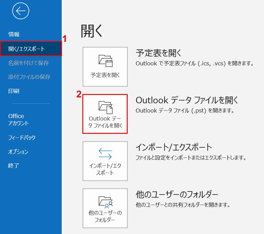 Outlookデータファイルを開く