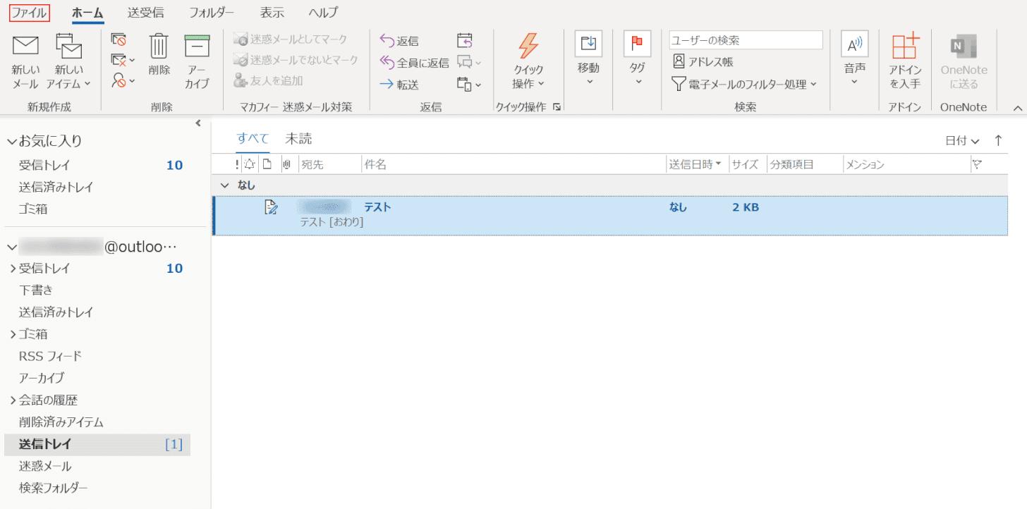 ファイルタブ
