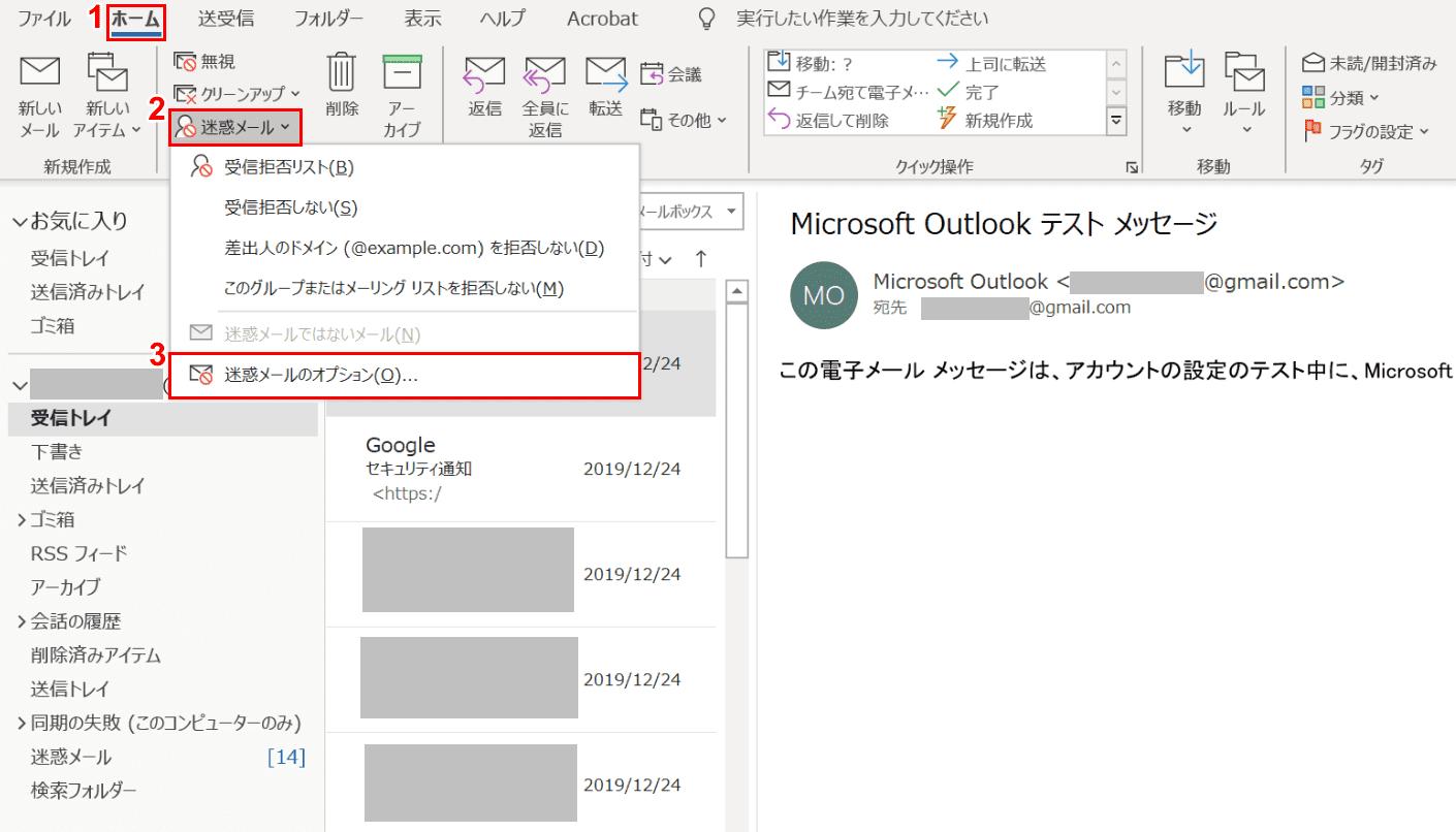 「迷惑メールのオプション」の選択