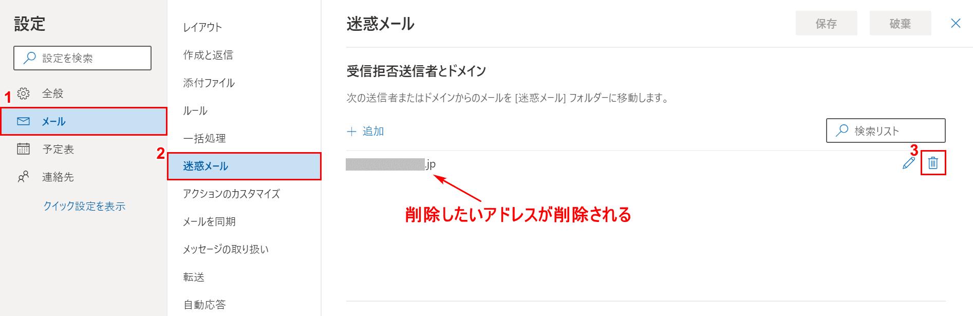 削除したいアドレスの削除