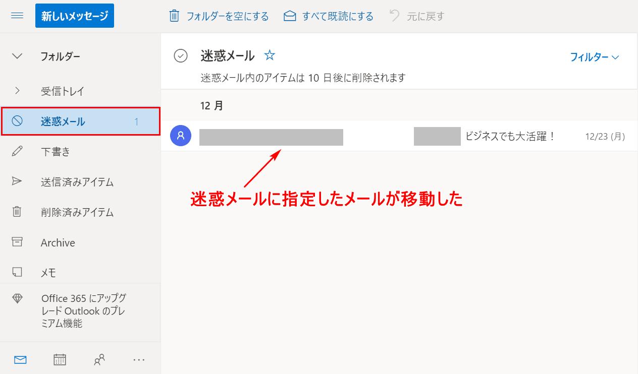 指定したメールが移動