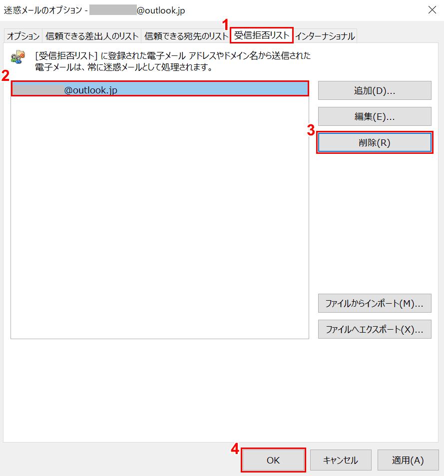 迷惑メールのオプションダイアログボックス