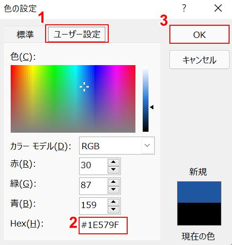 カラーコードを入力