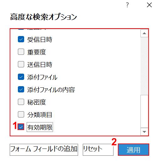 高度な検索オプションを指定