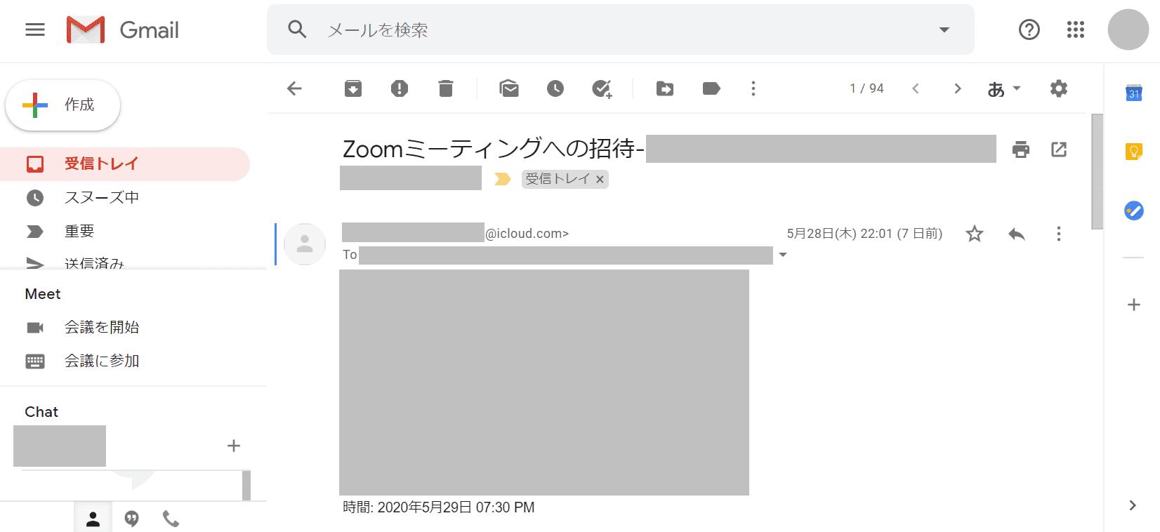 メール画面を開く