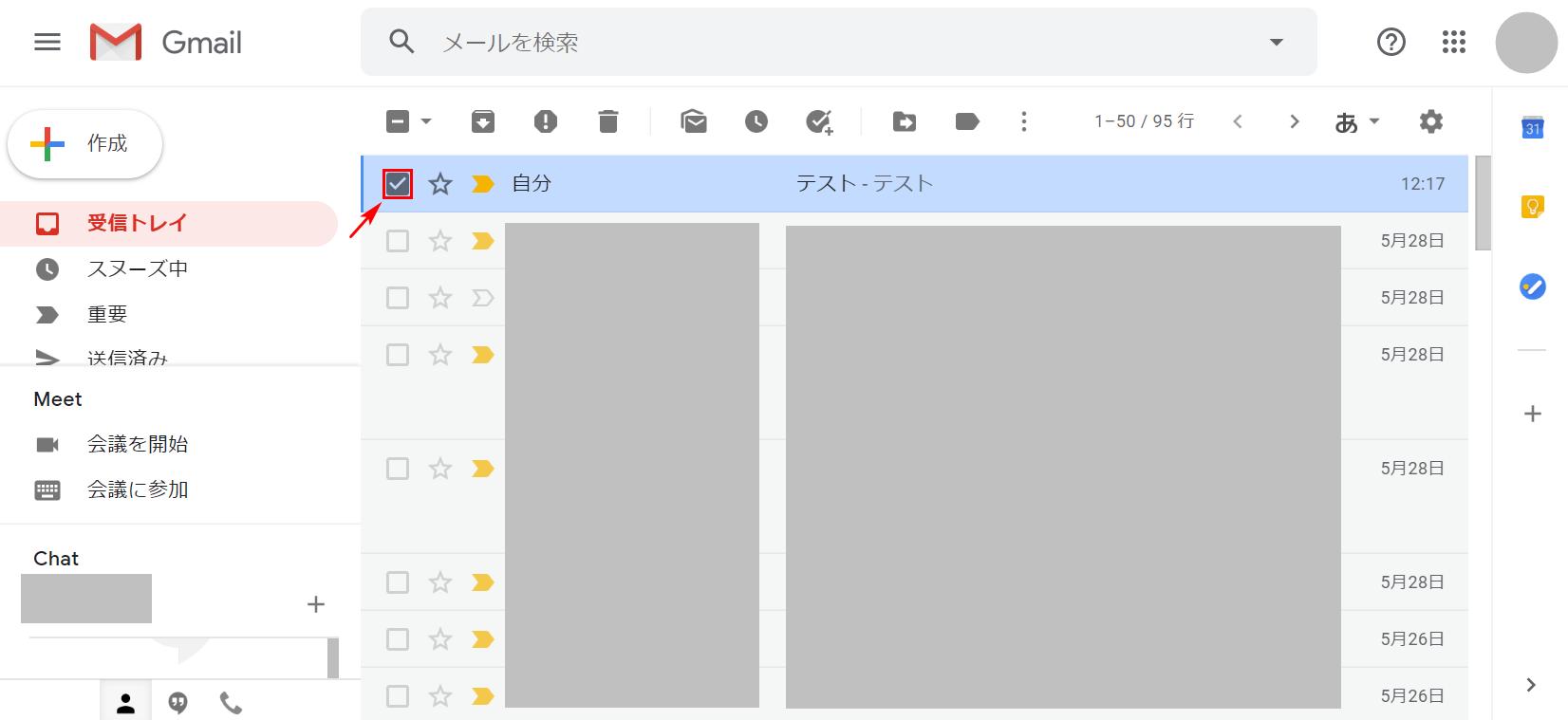 メールの選択
