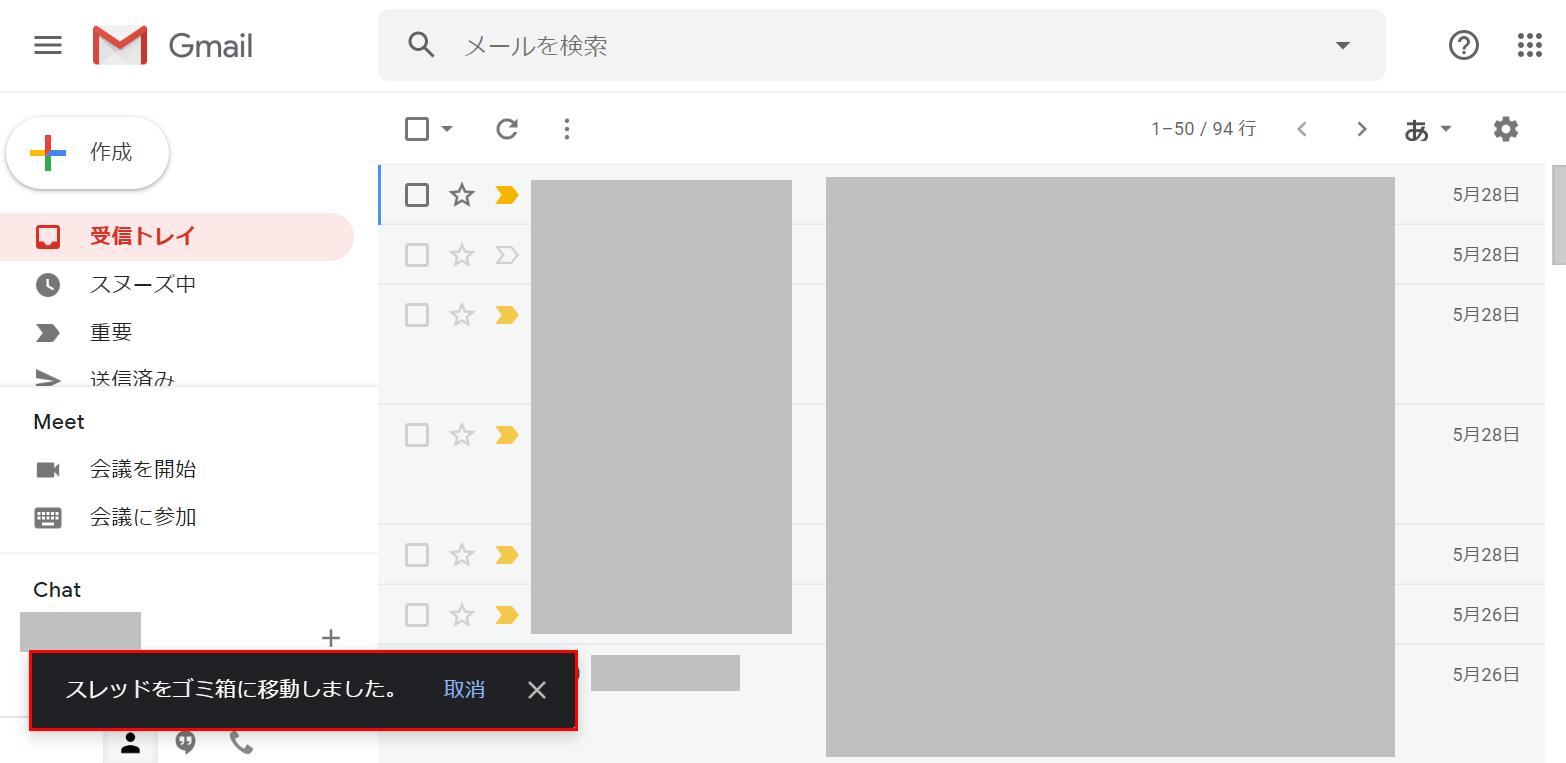 メールの削除
