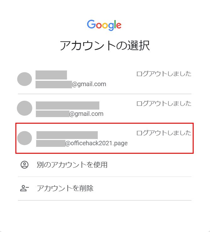 Gmailログインページ