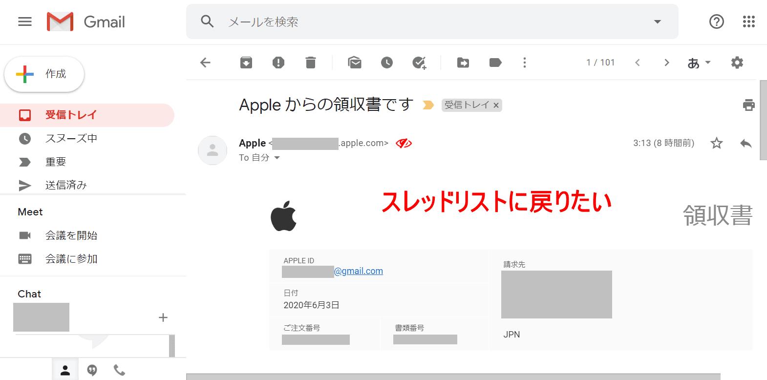 メールを開いた状態