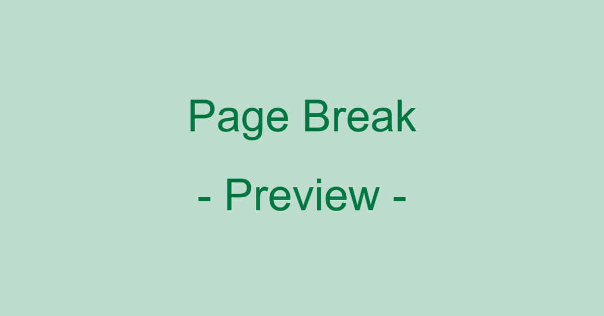 Excelで改ページプレビューを設定する方法と解除する方法