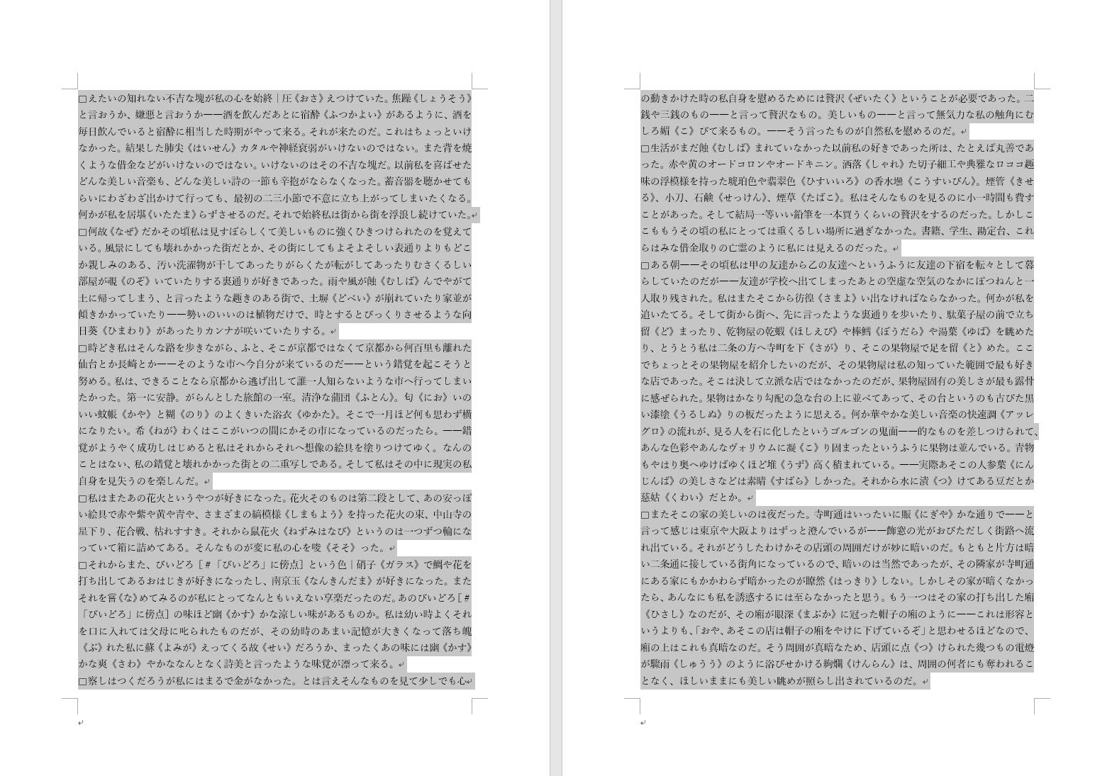 複数のページを選択