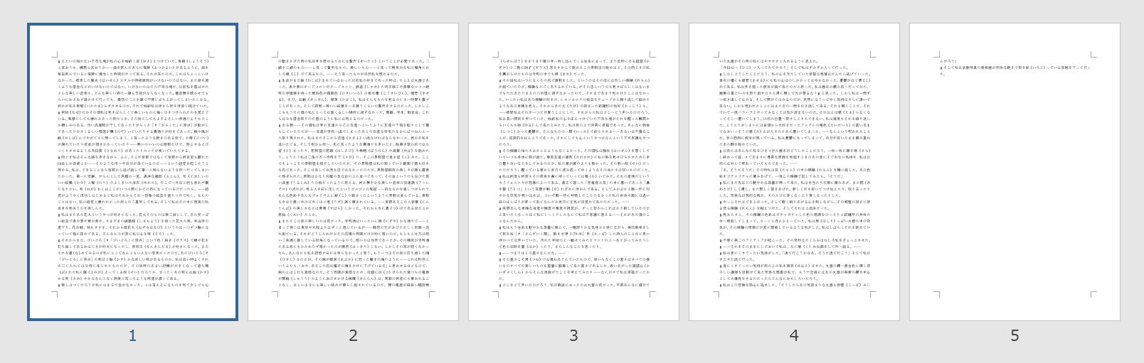 5ページを用意