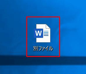 別ファイルを開く
