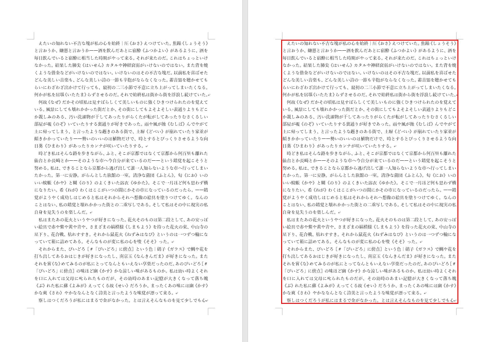 1ページを貼り付け