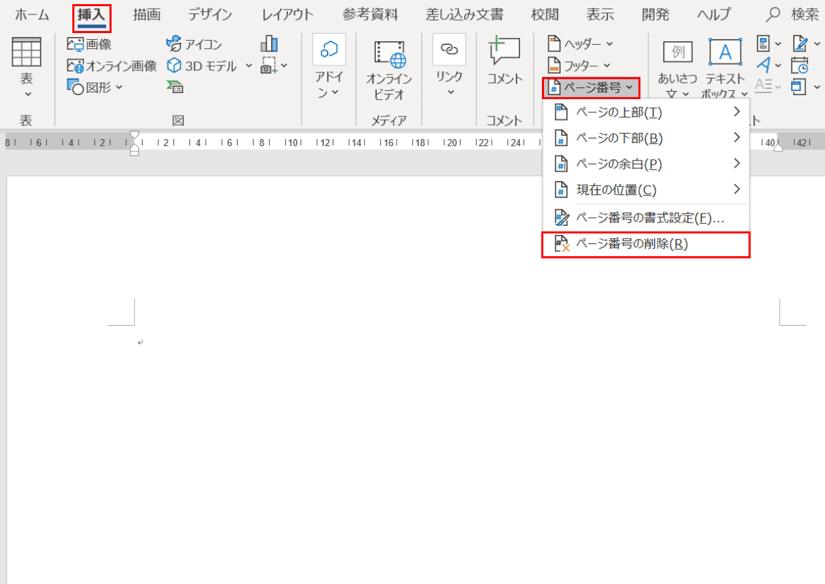 ページ番号の削除