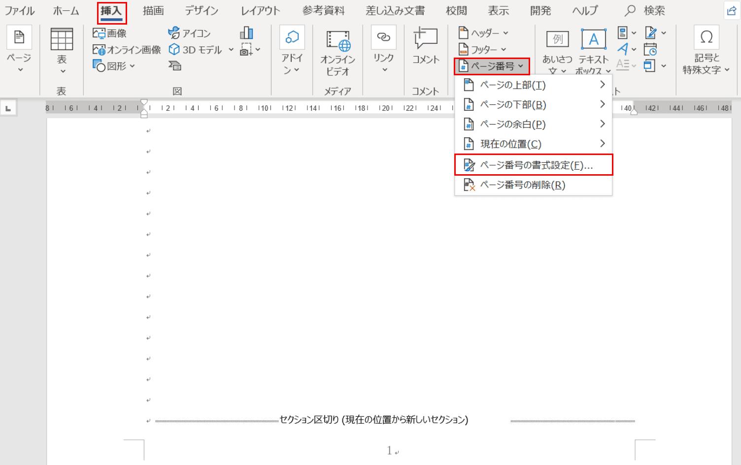 ページ番号の書式設定