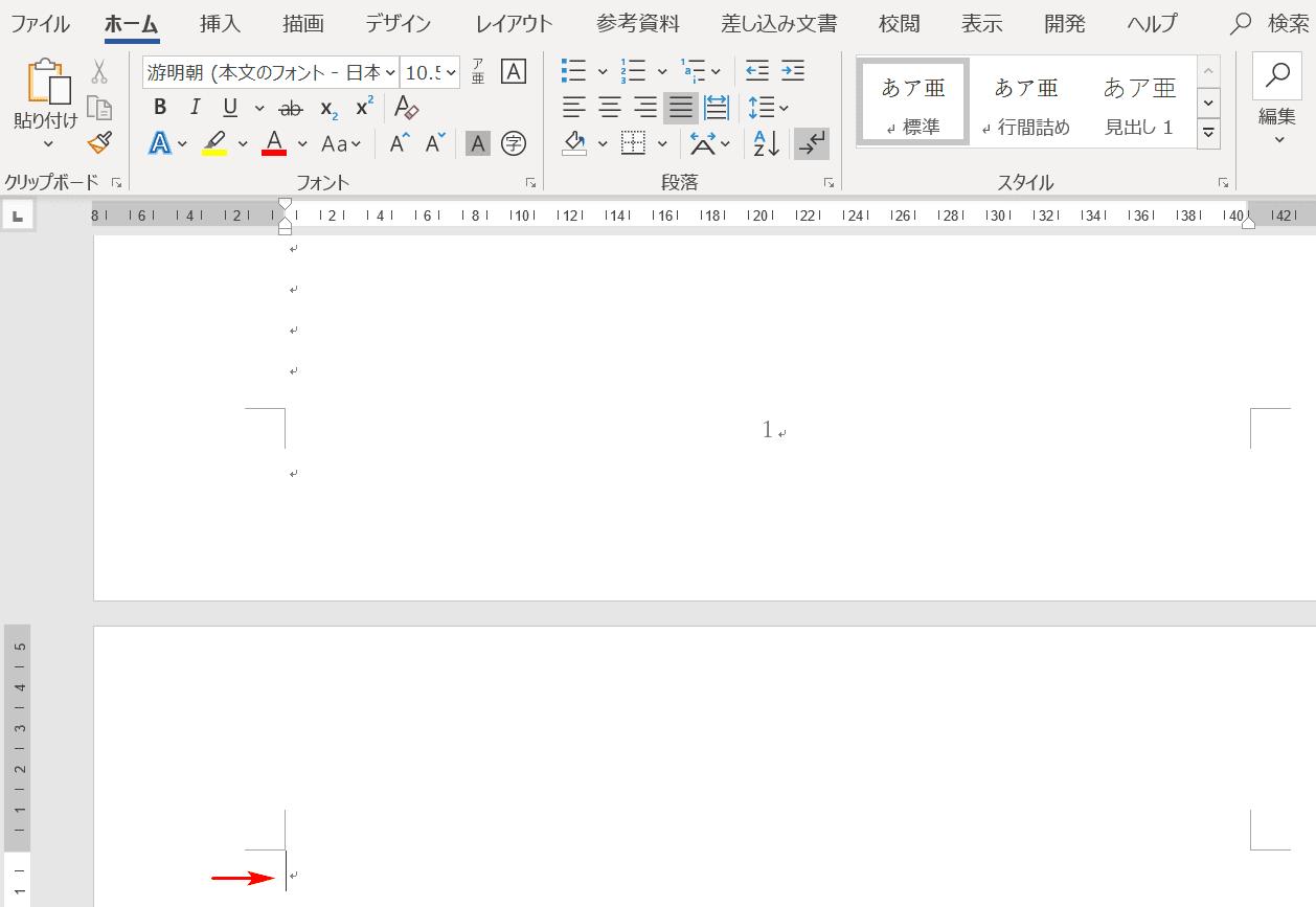 2ページ目にカーソル