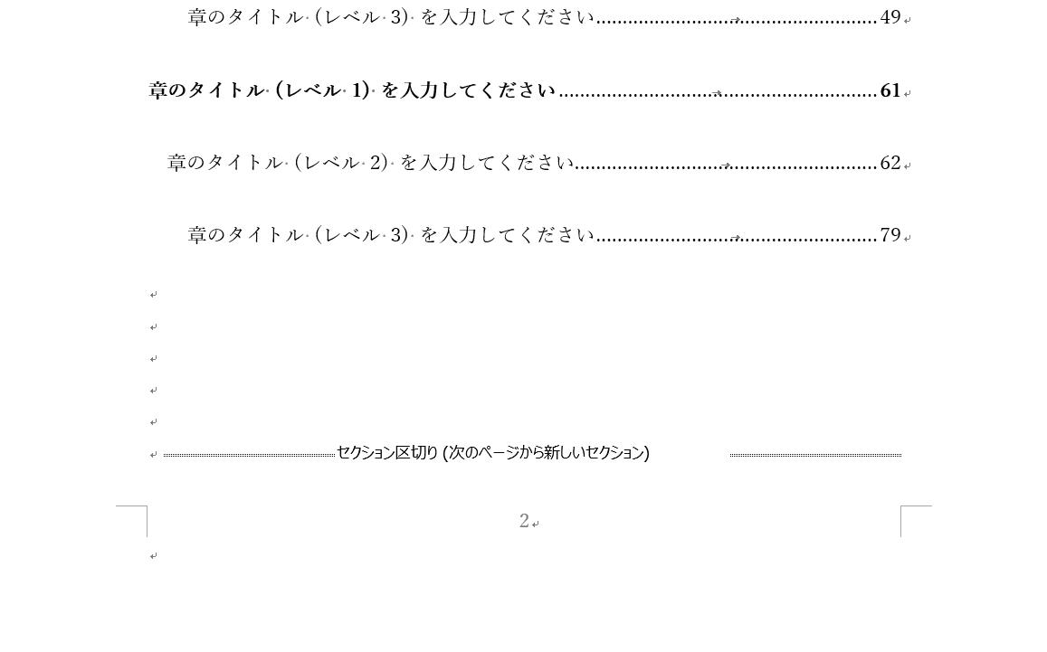 編集記号の表示/非表示