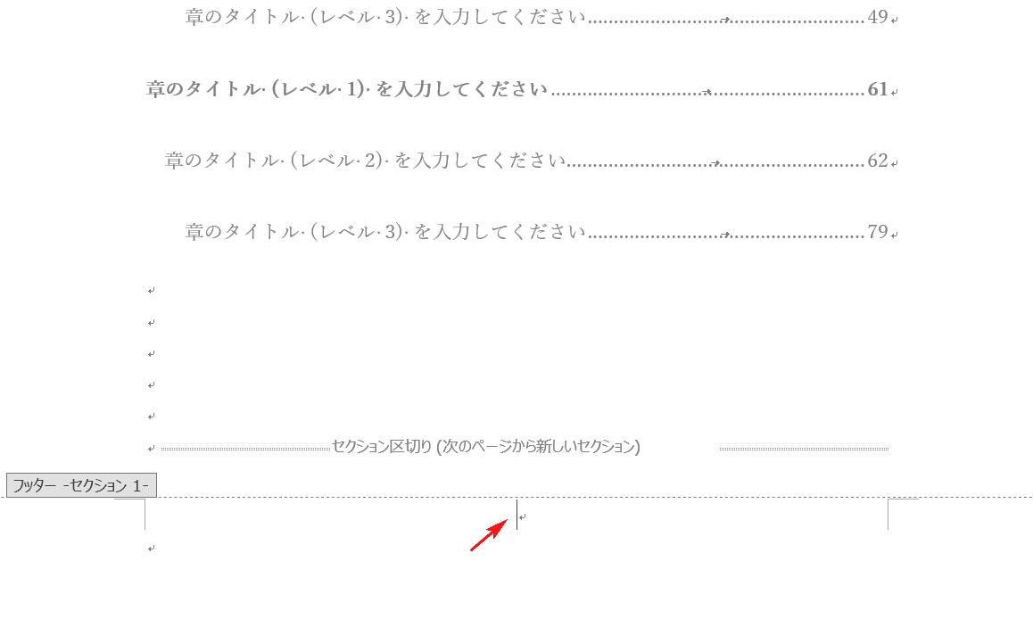 ページ番号を削除