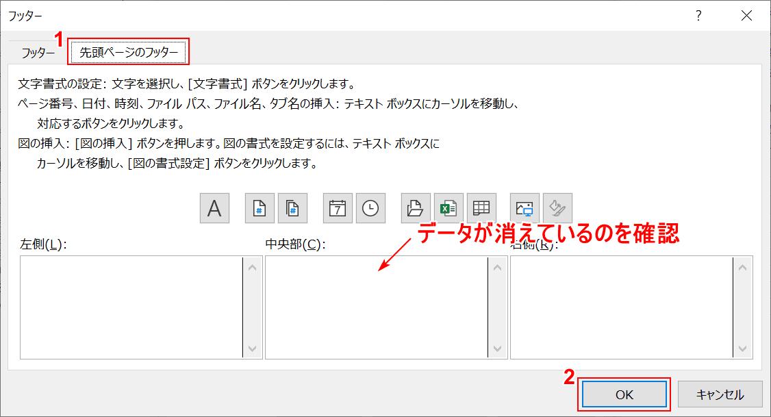 先頭ページのデータが消えているのを確認