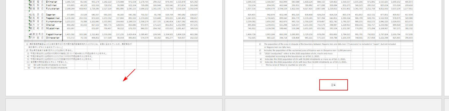 先頭ページのページ番号確認