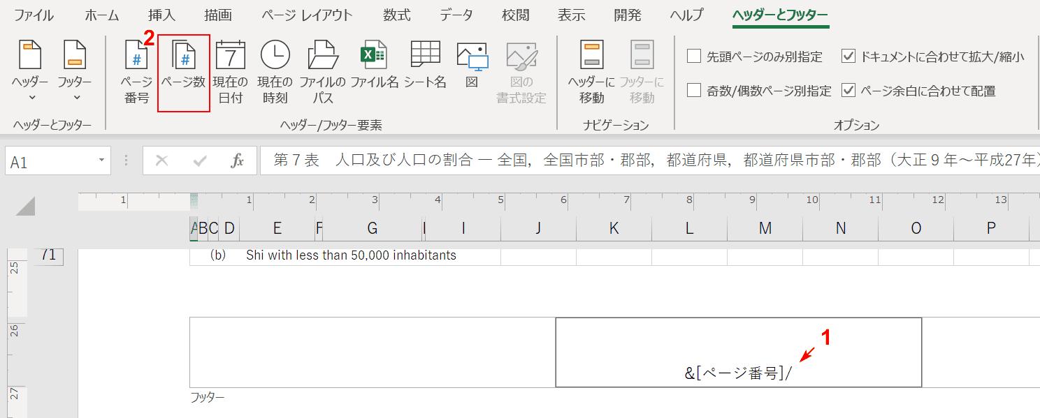 ページ数を押す