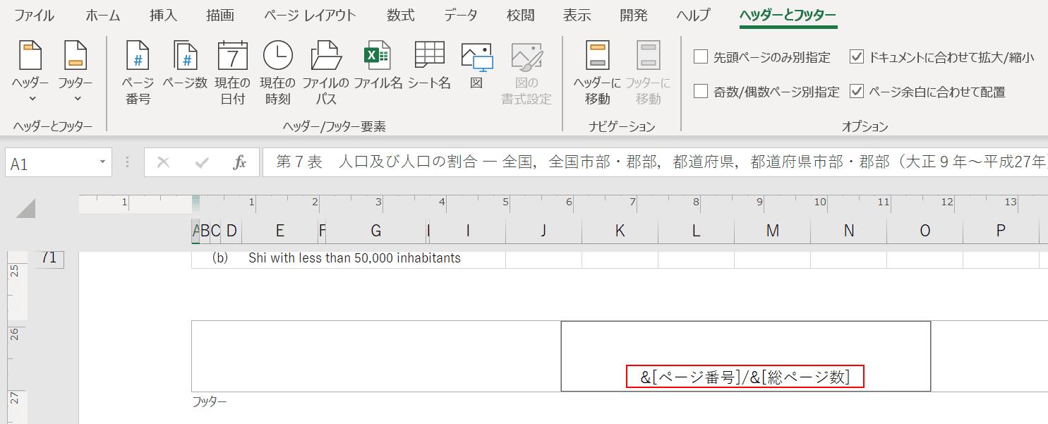 ページ番号と総ページ数の確認