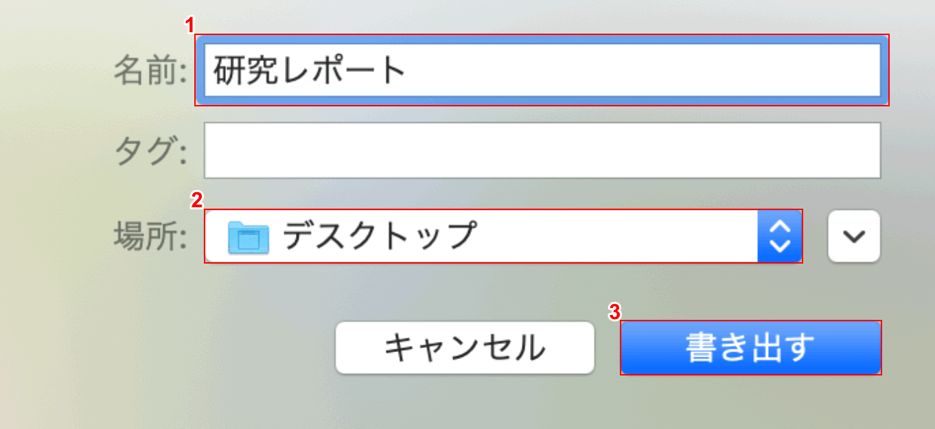 pages Mac 名前を付けて保存