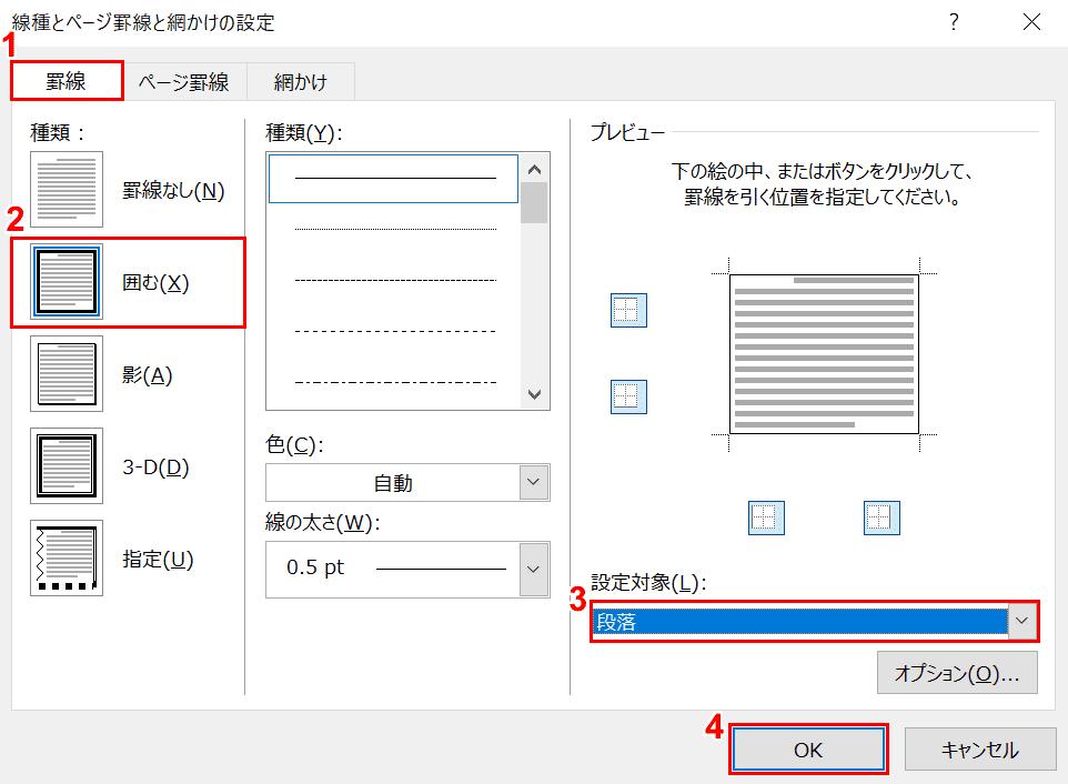 段落の罫線の設定