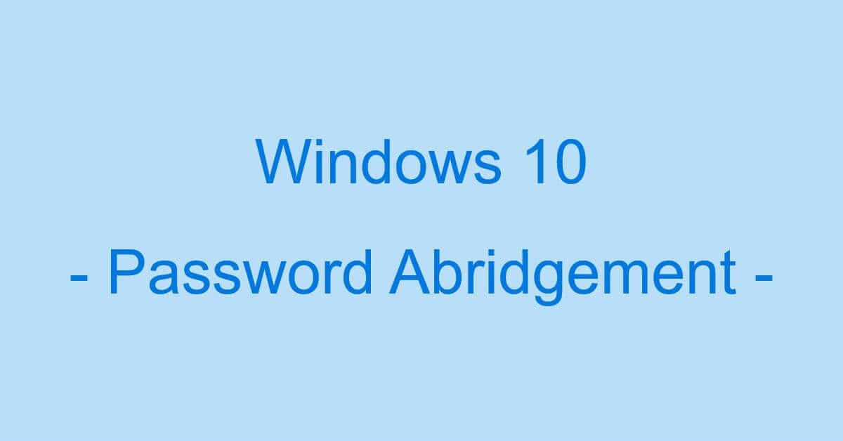 Windows 10にパスワード無しで(省略して)ログインする方法