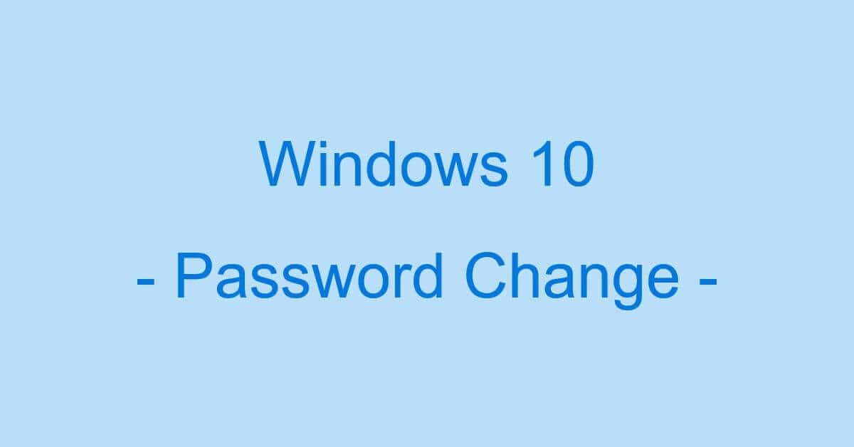 Windows 10でのパスワード変更(変更できない時の対処含む)