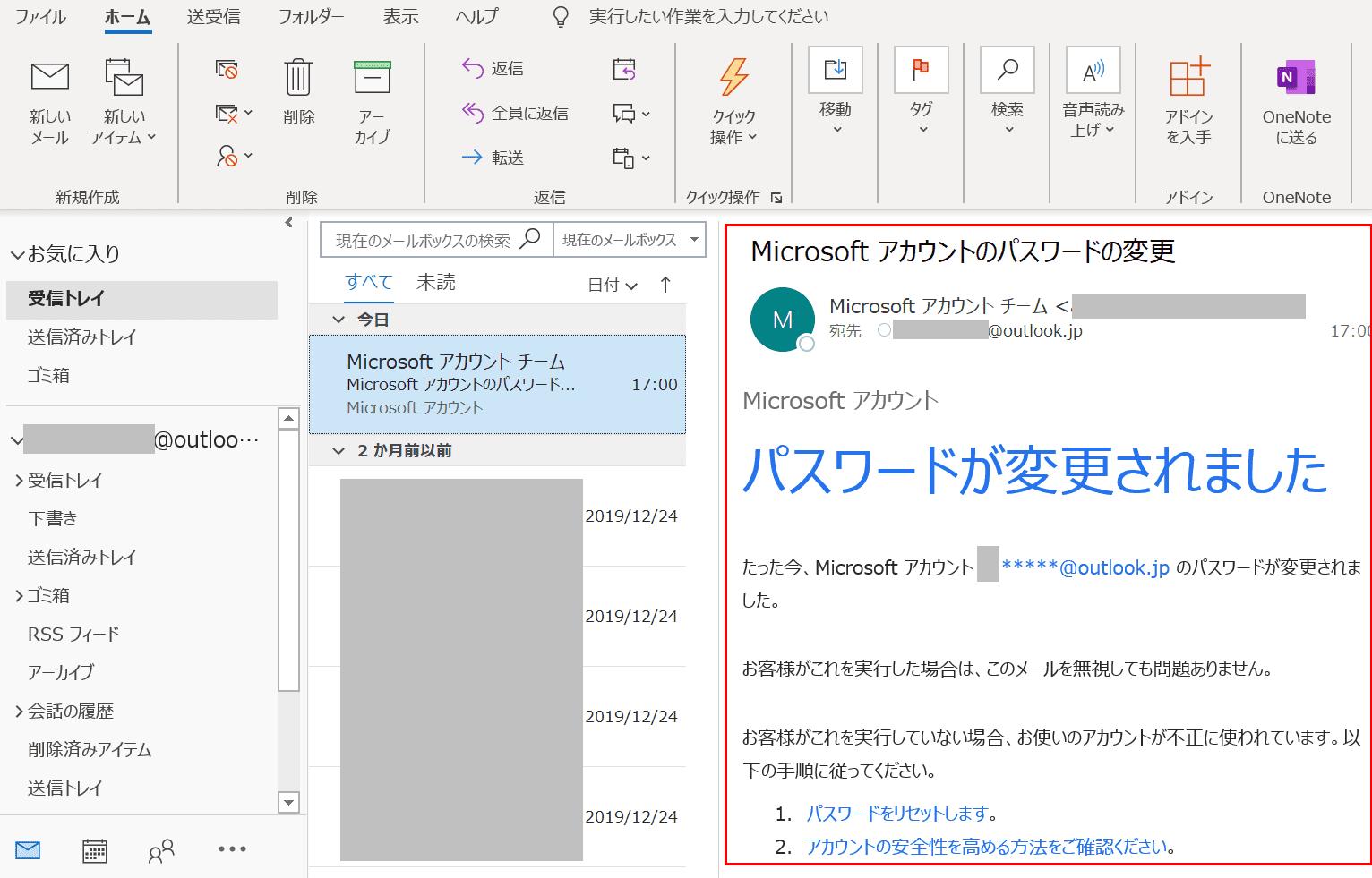 パスワード変更のメール受信
