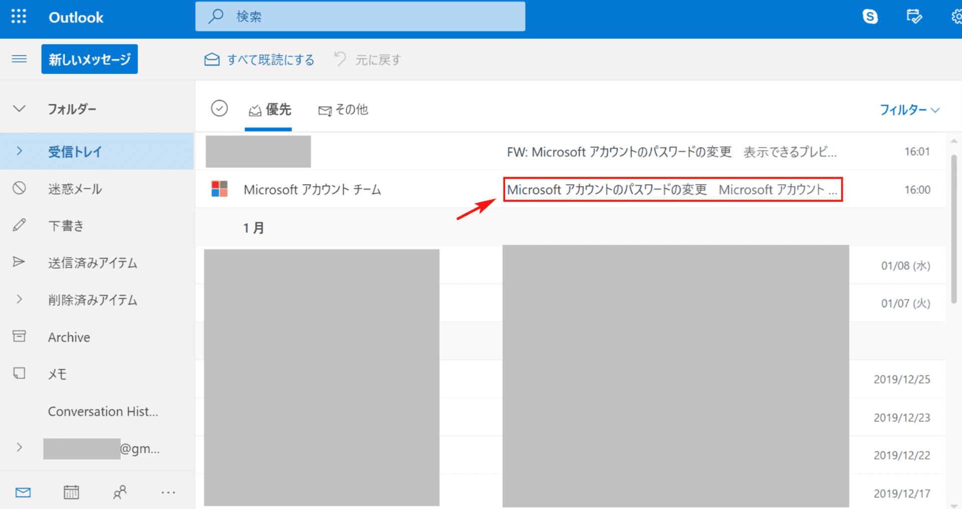 パスワード変更のメールの着信