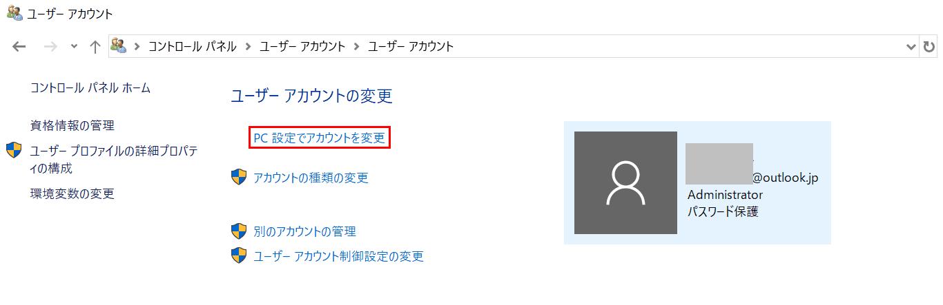 アカウントの変更