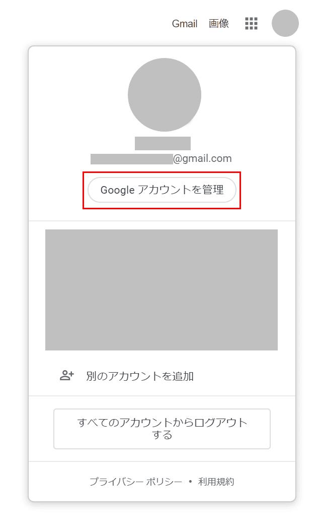 Googleアカウントを管理
