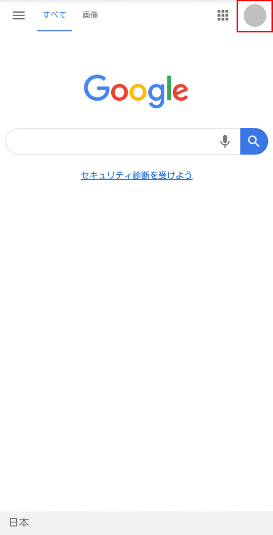 Googleにアクセスする