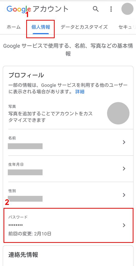 個人情報からパスワードを選択する
