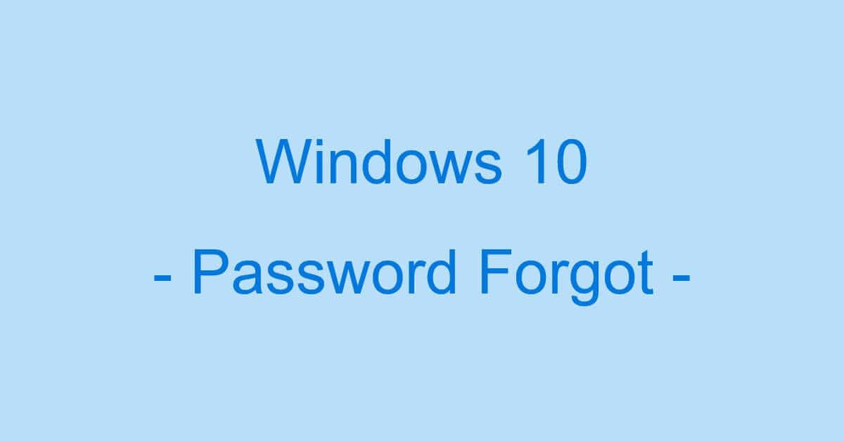 Windows 10でパスワードを忘れた時の対処法