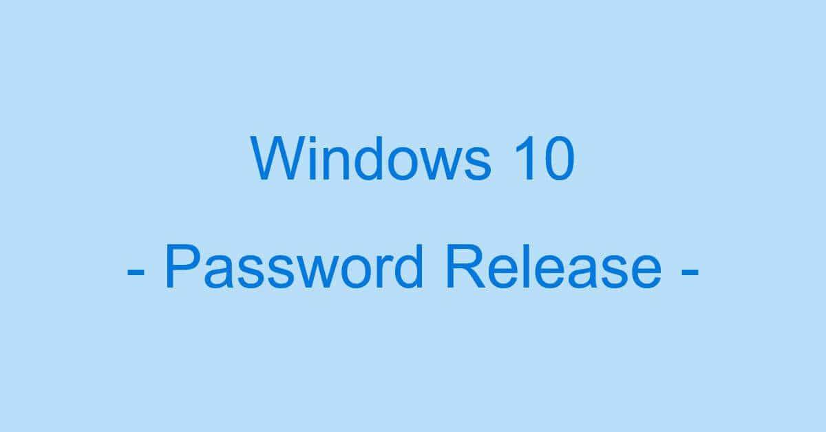 Windows 10でのパスワードの解除方法(ログイン用パスワード含む)