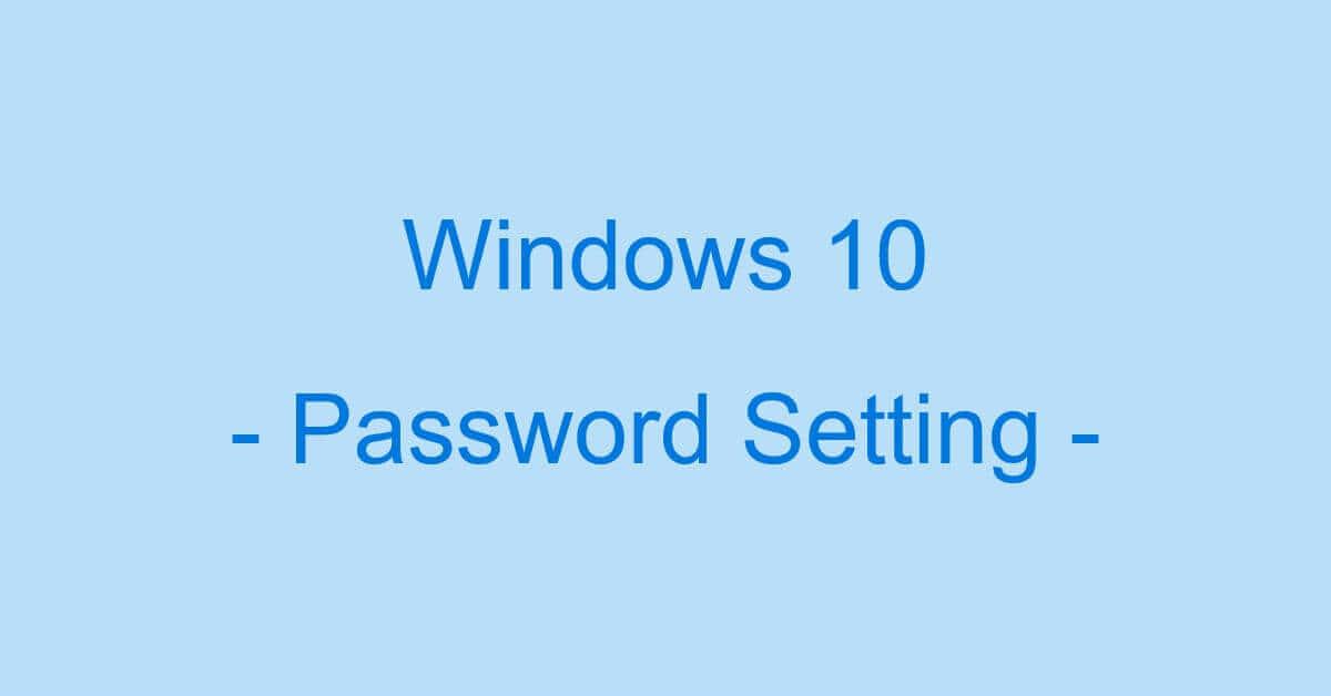 Windows 10でのパスワード設定の情報(起動時パスワード含む)