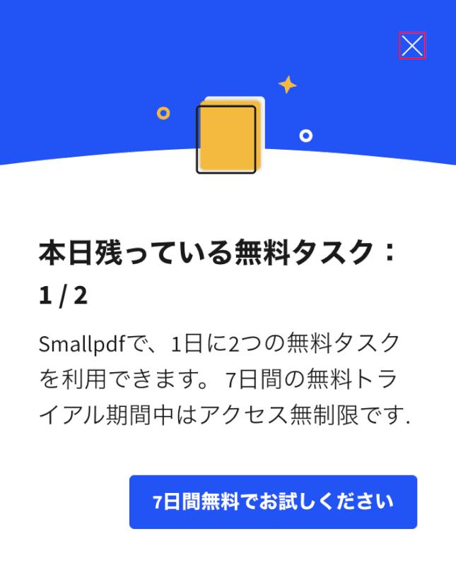 password-setting SmallPDF ダイアログボックス