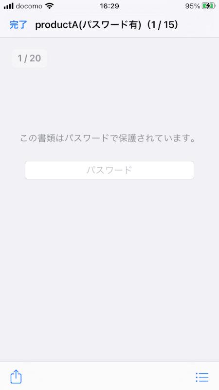 password-setting SmallPDF 保護完了