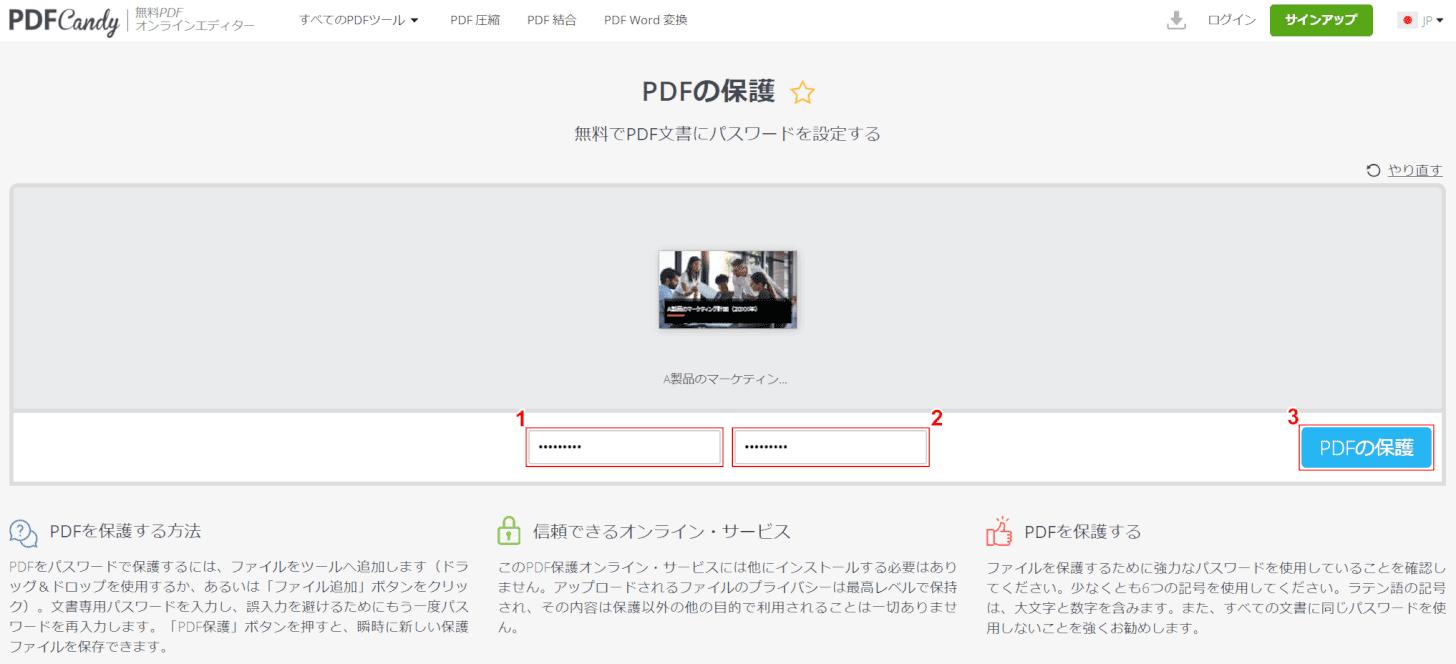 password-setting PDFCandy パスワード設定