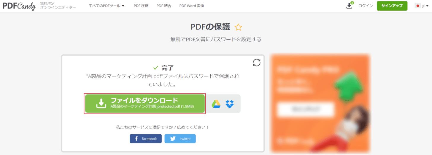 password-setting PDFCandy ダウンロード